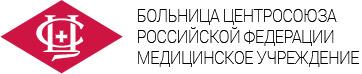 Больница Центросоюза РФ